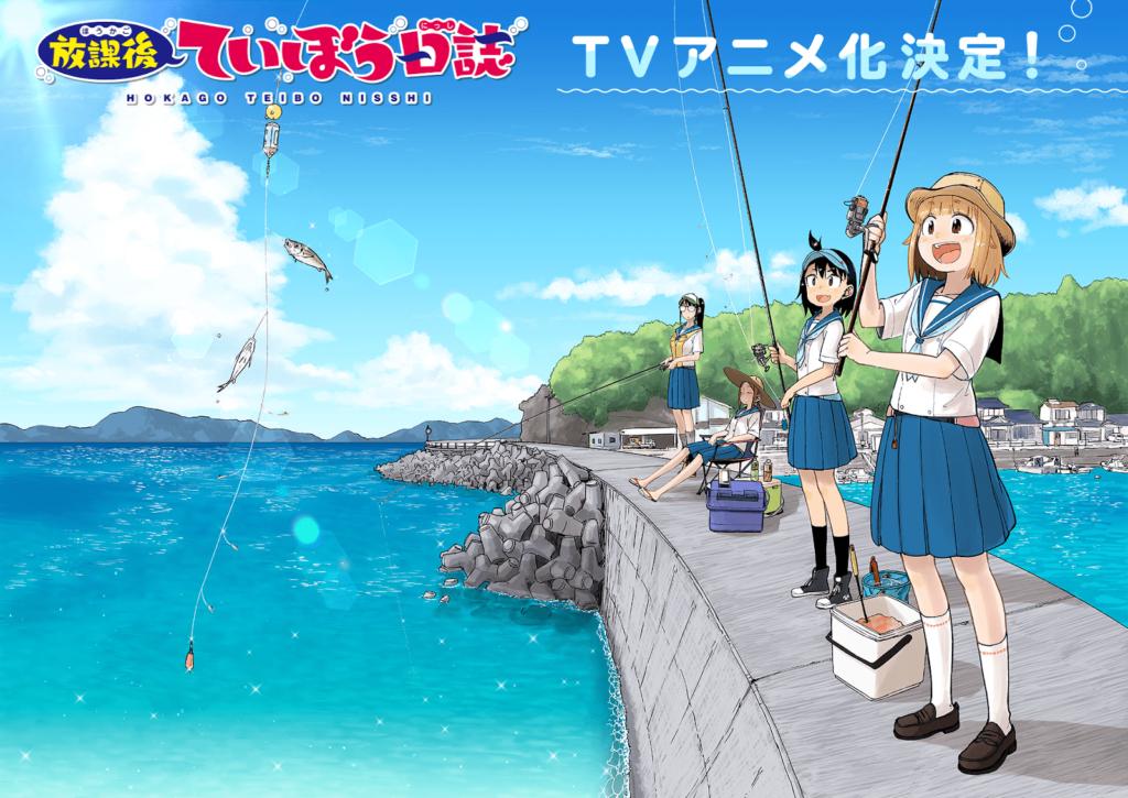 放課後ていぼう日誌 TVアニメ化決定!
