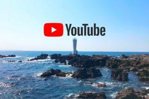 YouTube「神奈川周辺でおすすめの動画投稿者さん」【磯釣り編】