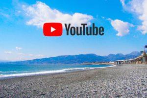 YouTube「神奈川周辺でおすすめの動画投稿者さん」【サーフ編】
